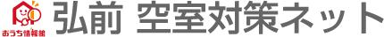 弘前 空室対策ネット